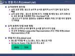 3 linked list