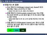 3 linked list1