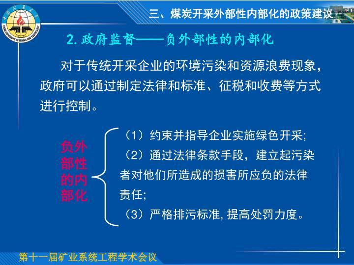 三、煤炭开采外部性内部化的政策建议