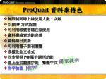 proquest7