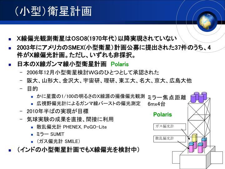 (小型)衛星計画