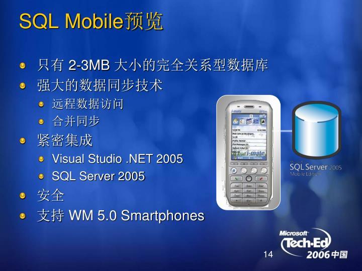 SQL Mobile
