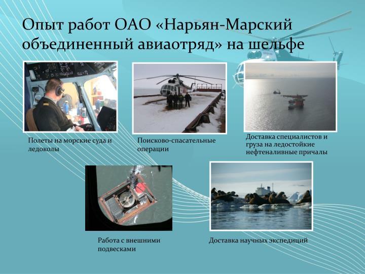 Опыт работ ОАО «Нарьян-Марский объединенный авиаотряд» на шельфе