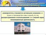 global research university