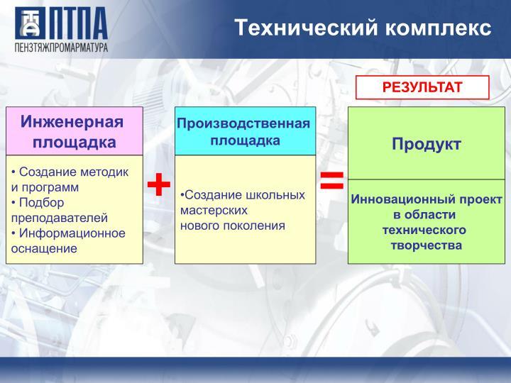 Технический комплекс