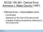 ncgs 105 381 clerical error ammons v wake county 1997
