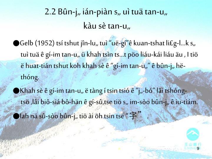 """2.2 Bûn-j"""" ián-piàn s"""" uì tuä tan-u"""""""