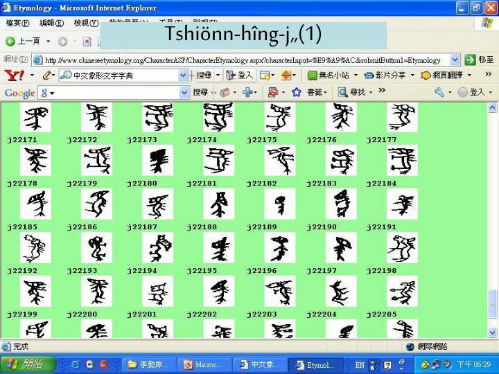 """Tshiönn-hîng-j""""(1)"""