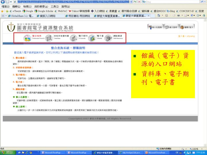 館藏(電子)資源的入口網站