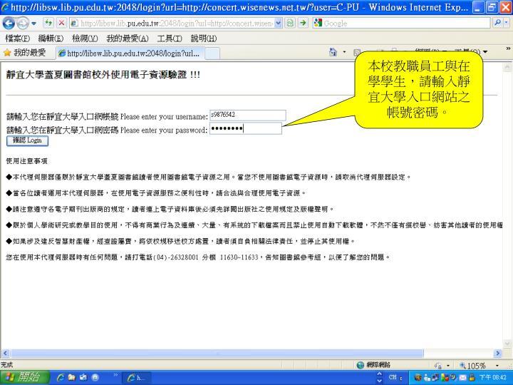 本校教職員工與在學學生,請輸入靜宜大學入口網站之帳號密碼。