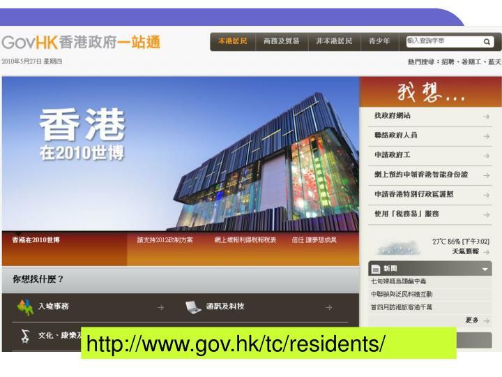 Http://www.gov.hk/tc/residents/