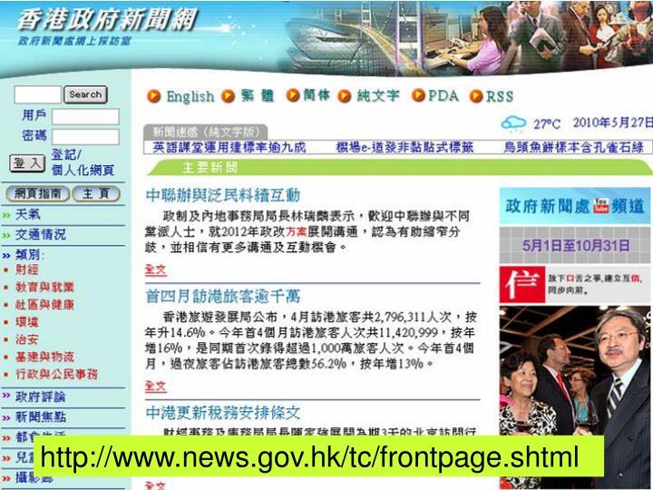 Http://www.news.gov.hk/tc/frontpage.shtml