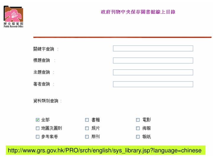 http://www.grs.gov.hk/PRO/srch/english/sys_library.jsp?language=chinese