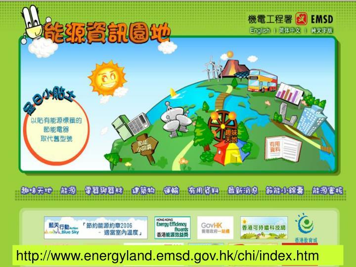 http://www.energyland.emsd.gov.hk/chi/index.htm