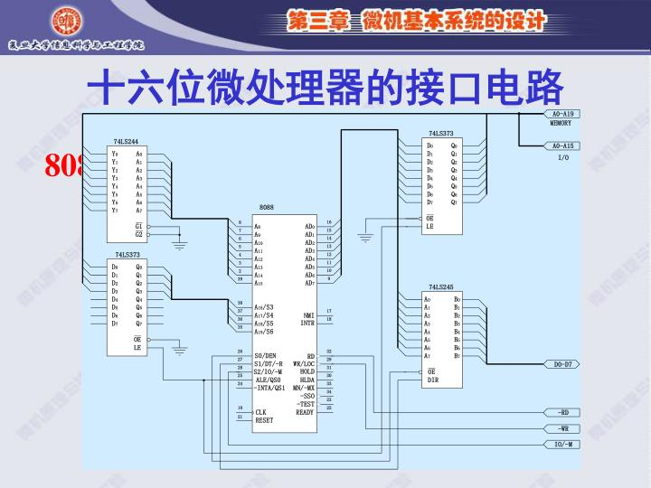 十六位微处理器的接口电路