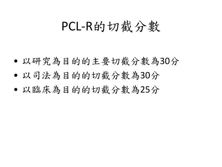 PCL-R