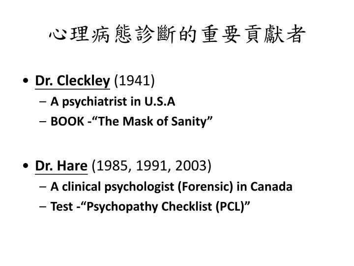 心理病態診斷的重要貢獻者