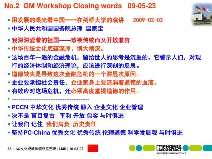 No.2  GM Workshop Closing words   09-05-23