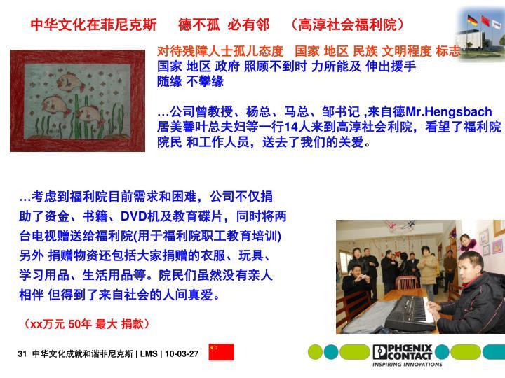 中华文化在菲尼克斯   德不孤 必有邻  (高淳社会福利院)
