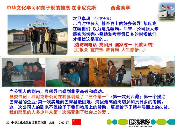 中华文化学习和弟子规的推展 在菲尼克斯          西藏助学