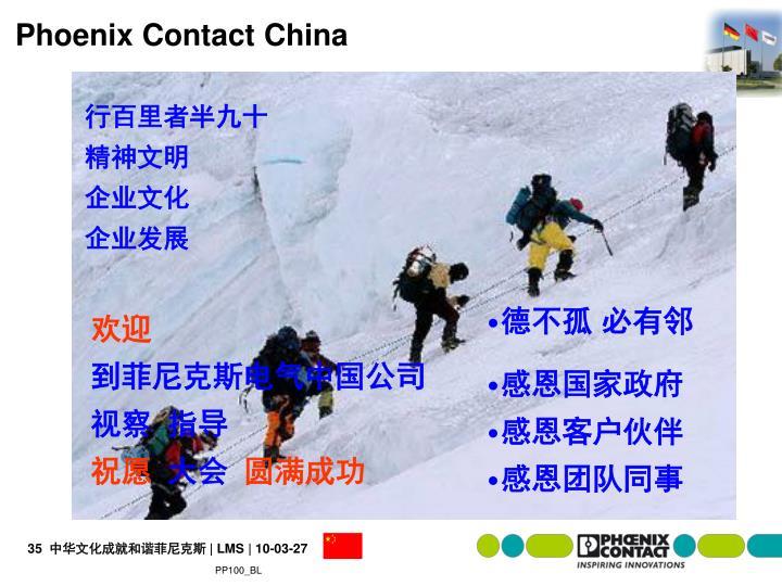 Phoenix Contact China