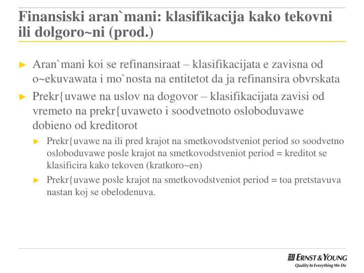Finansiski aran`mani: klasifikacija kako tekovni ili dolgoro~ni (prod.)