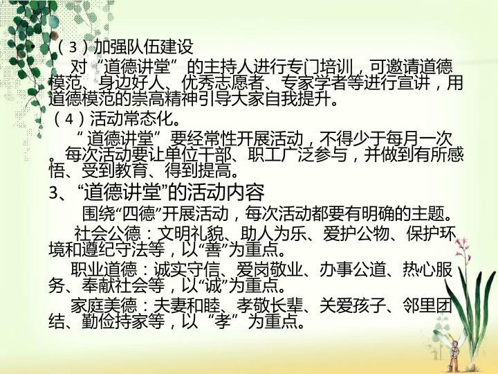(3)加强队伍建设