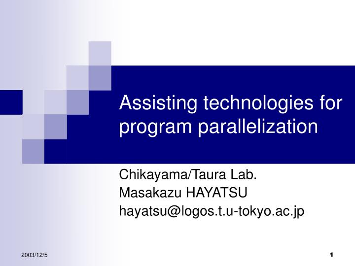 Assisting technologies for program parallelization
