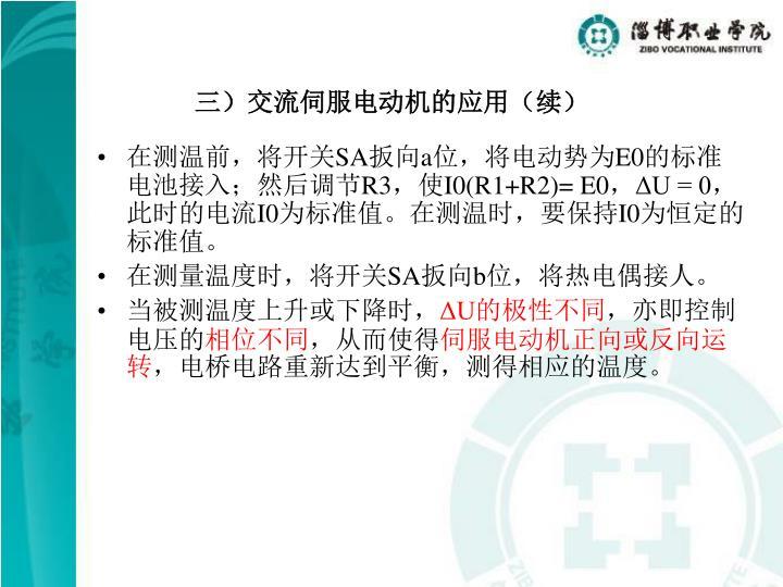 三)交流伺服电动机的应用(续)