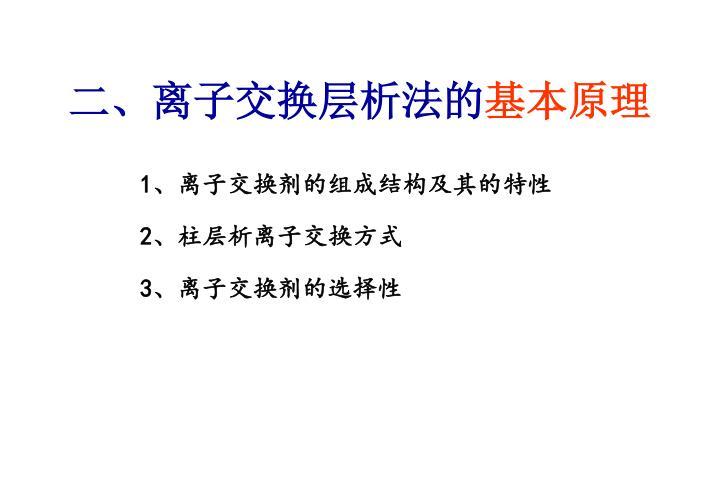 二、离子交换层析法的