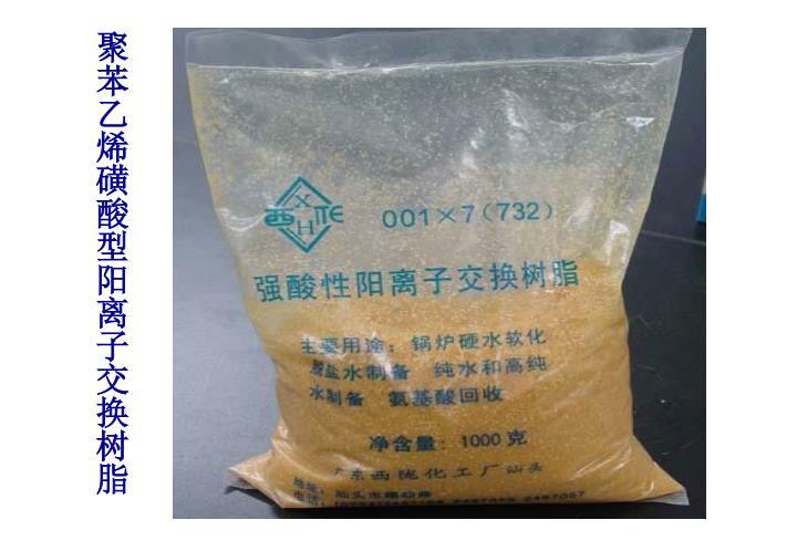 聚苯乙烯磺酸型阳离子交换树脂