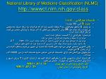 national library of medicine classification nlmc http wwwcf nlm nih gov class10