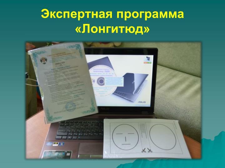 Экспертная программа «Лонгитюд»