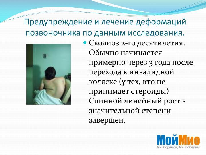 Предупреждение и лечение деформаций позвоночника по данным исследования.