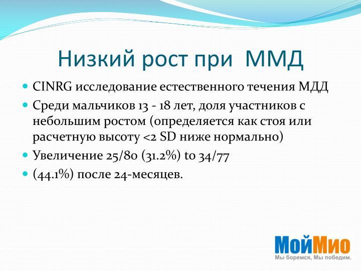 Низкий рост при  ММД