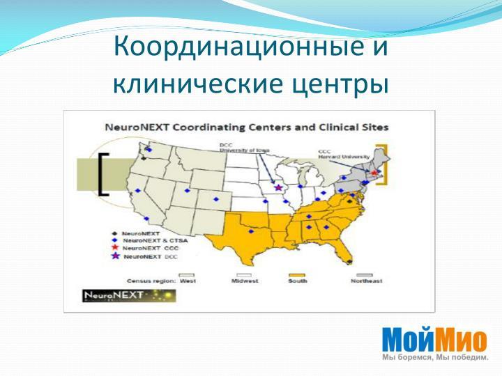 Координационные и клинические центры