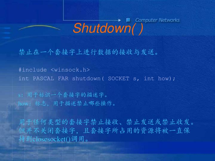 Shutdown( )