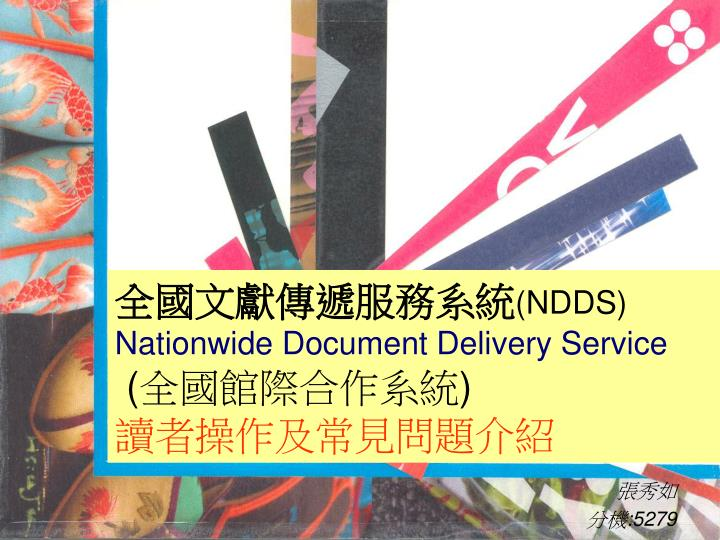 Ndds nationwide document delivery service