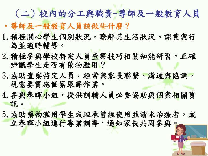 (二)校內的分工與職責