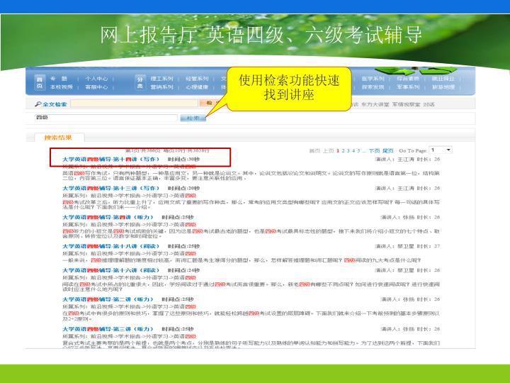 网上报告厅 英语四级、六级考试辅导