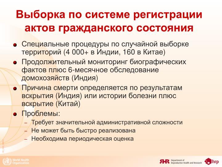 Выборка по системе регистрации актов гражданского состояния