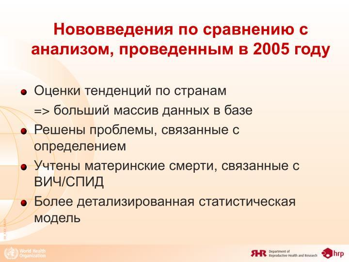 Нововведения по сравнению с анализом, проведенным в 2005 году