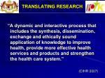 translating research3