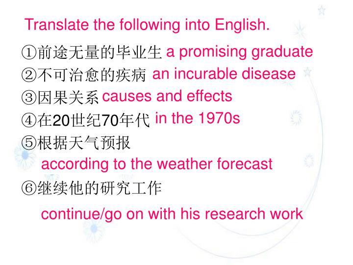 Translate the following into English.