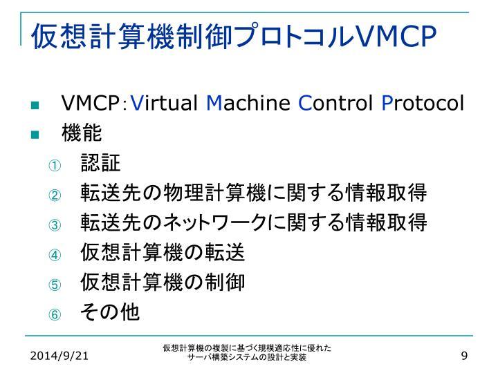 仮想計算機制御プロトコル