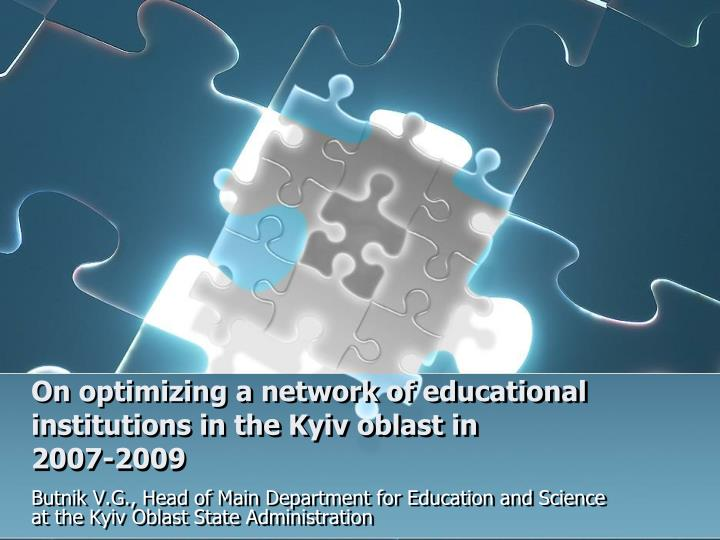 on optimizing a network of educational institutions in the kyiv oblast in 2007 2009 n.