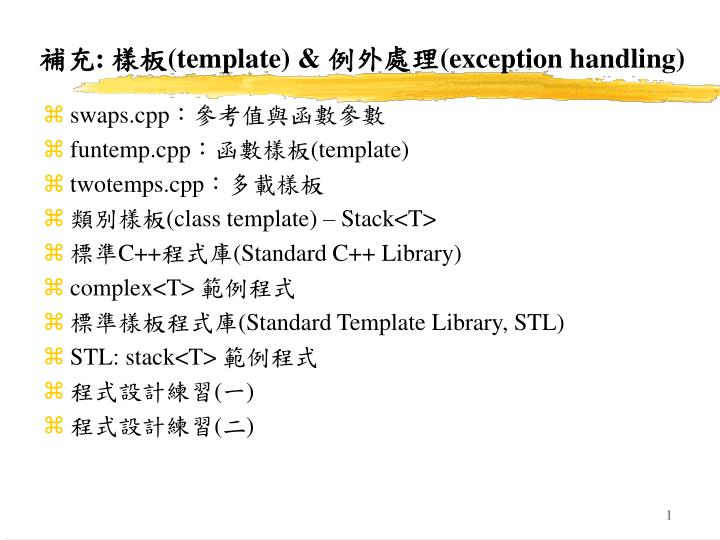 Template exception handling