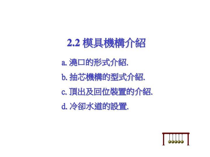 2.2 模具機構介紹