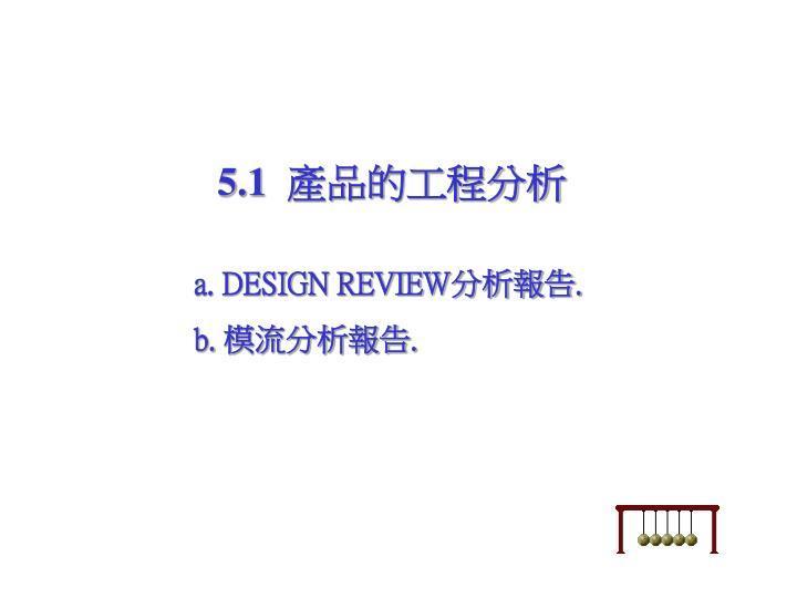 5.1  產品的工程分析