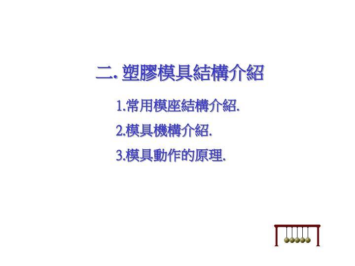 二. 塑膠模具結構介紹